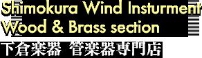 下倉楽器 管楽器専門店【お茶の水】