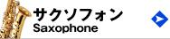 サックス サクソフォン Saxophone