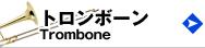 トロンボーン Trombone