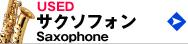 中古サックス used saxophone