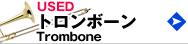 中古トロンボーン used trombone