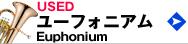 中古ユーフォニアム used euphonium