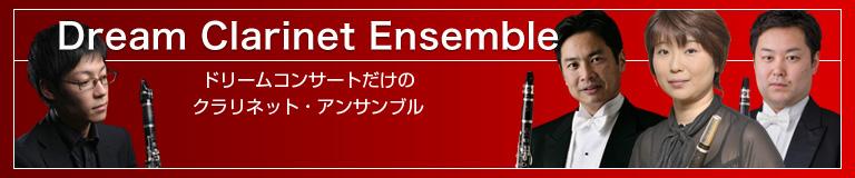 Dream Clarinet Ensemble