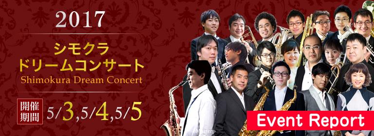 ドリームコンサート2015開催!