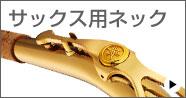 サックス用ネック Saxophone Neck