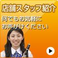 店舗スタッフ紹介