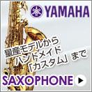 ヤマハ YAMAHA サクソフォン サックス