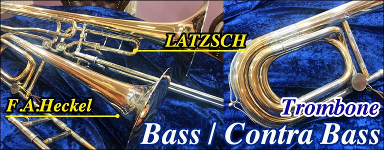 管楽器選定品 一流プレイヤーが選定した価値ある一本