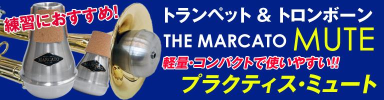 下倉楽器オリジナル プラクティス・ミュート 軽量・コンパクトで使いやすい!!