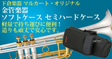 下倉楽器オリジナル 金管楽器ソフトケース・セミハードケース