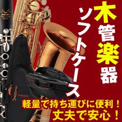 下倉楽器オリジナル 木管楽器ケース