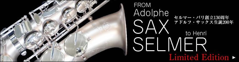セルマー アドルフ・サックス生誕200周年xセルマー130周年 アニバーサリー・リミテッドエディション