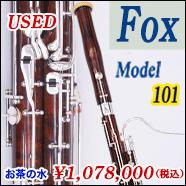 中古ファゴット FOX Model 101