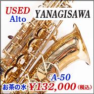 中古アルトサックス  ヤナギサワ A500