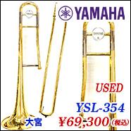 ヤマハ トランペット YTR-8335 Xeno