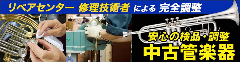 中古木管楽器