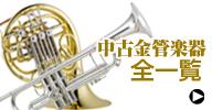 中古金管楽器一覧