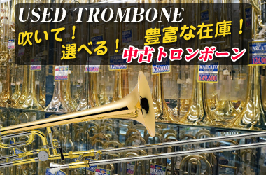 中古トロンボーン 豊富な在庫!吹いて選べる!
