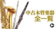 中古木管楽器一覧