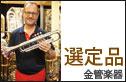 金管楽器選定品