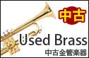中古金管楽器