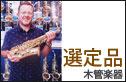 木管楽器選定品