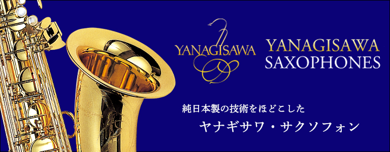 純日本製の技術を施した ヤナギサワ・サクソフォン