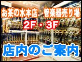 お茶の水 下倉楽器 管楽器フロア 店内紹介