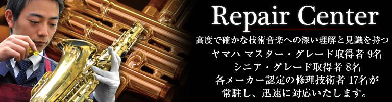 各メーカー認定の管楽器修理技術者17名が常駐!親切・丁寧に、そして迅速にサポートいたします。